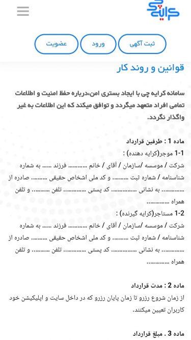 تصویر اسکرین شات توافق نامه حقوقی