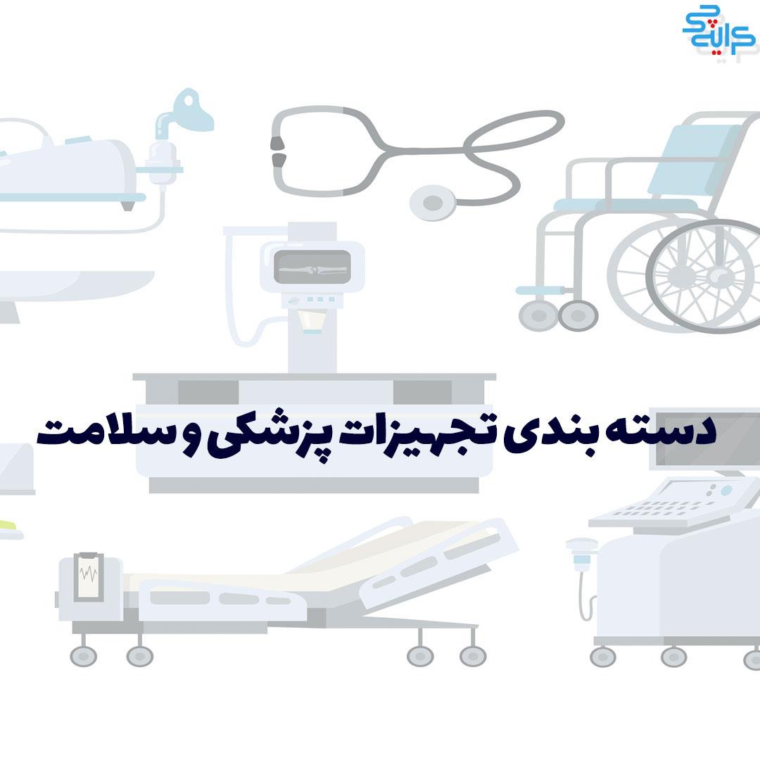دسته بندی تجهیزات پزشکی و سلامت