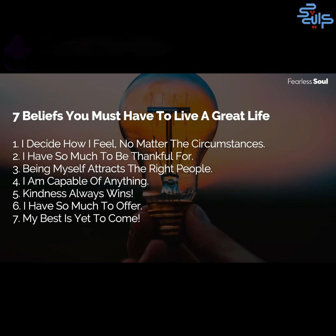 7 باور مهم زندگی