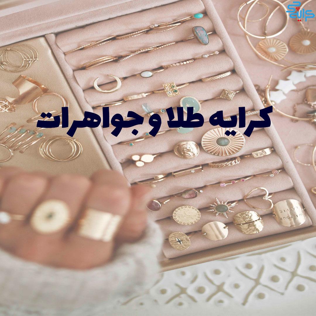 کرایه طلا و جواهرات