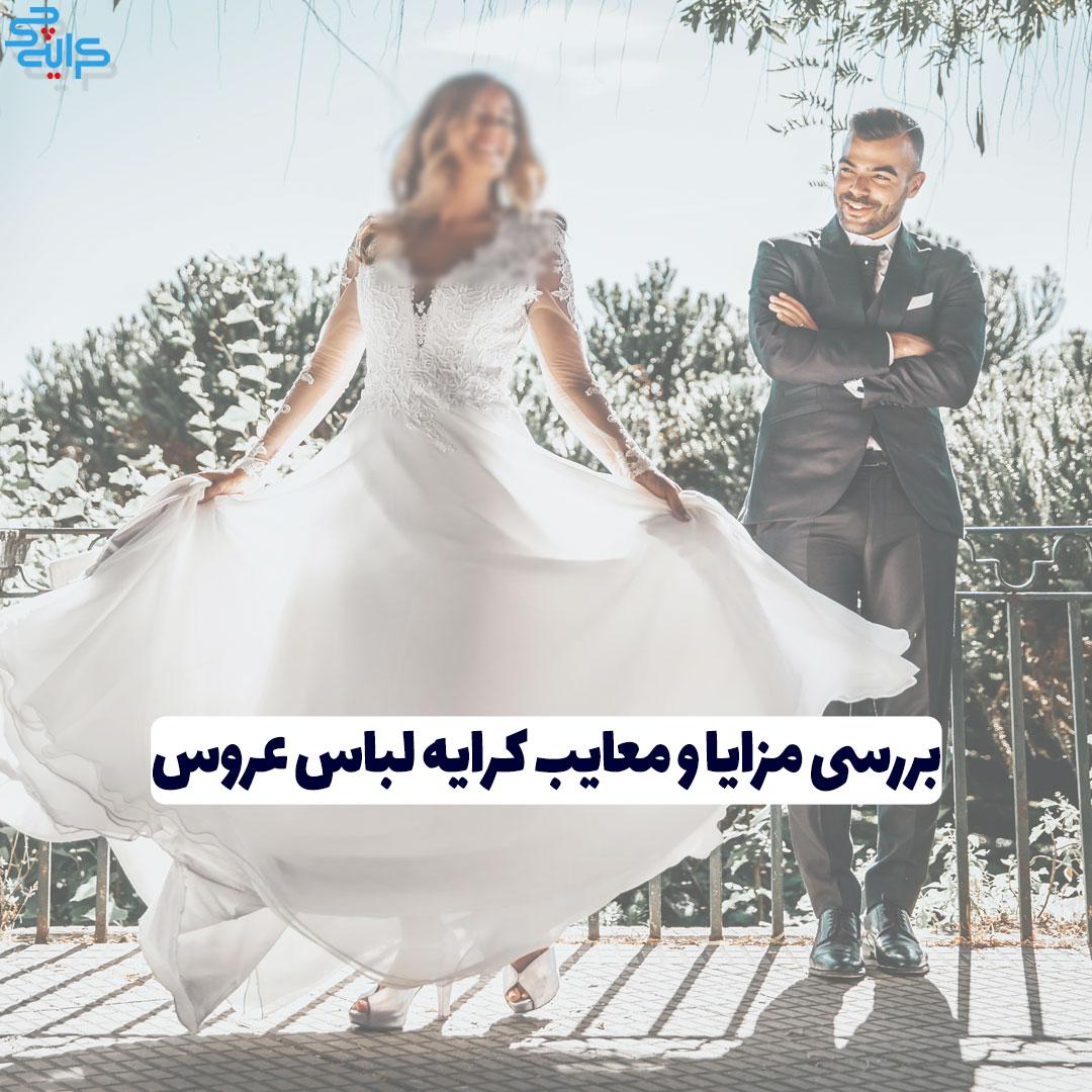 کرایه لباس عروس