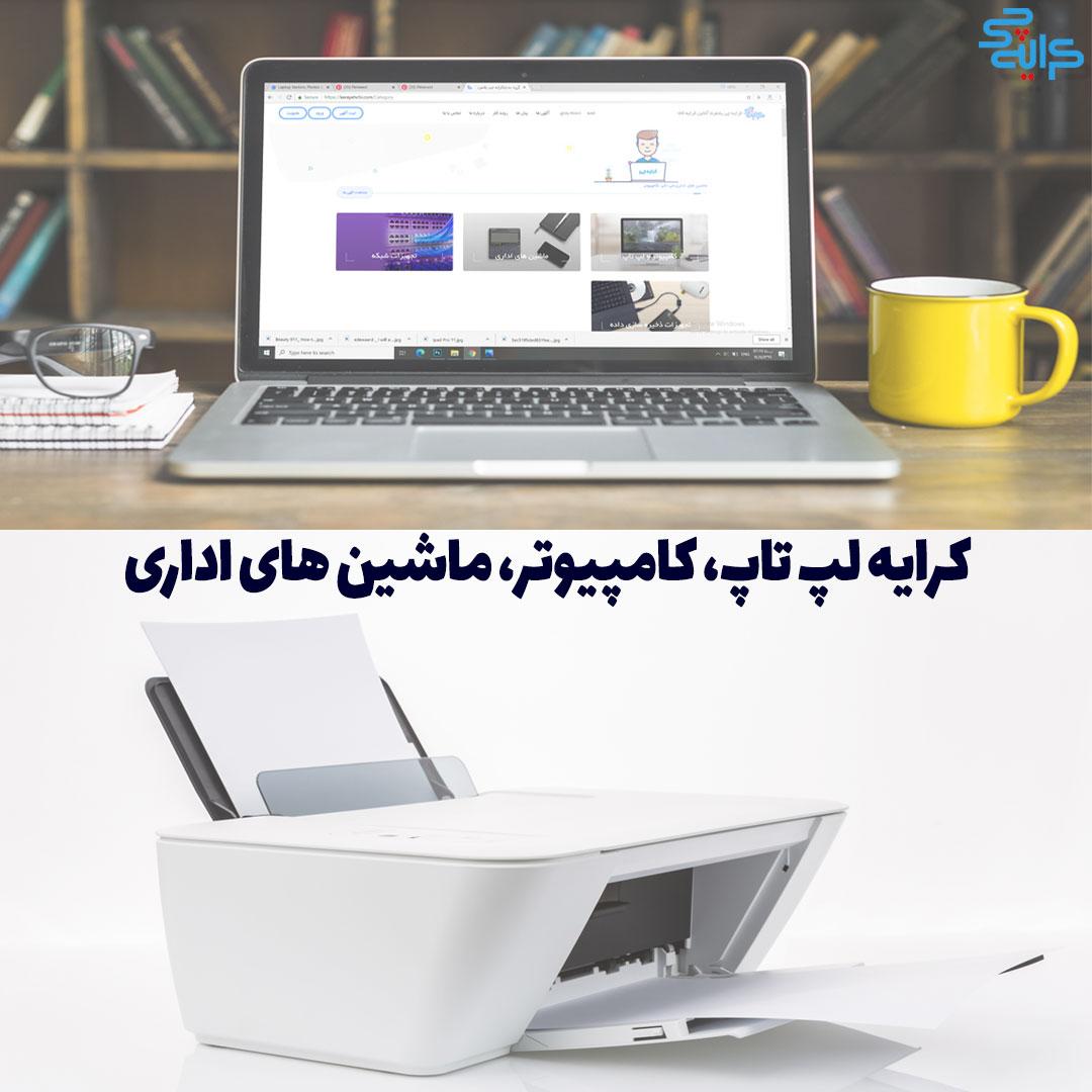 کرایه لپ تاپ، کامپیوتر، ماشین های اداری