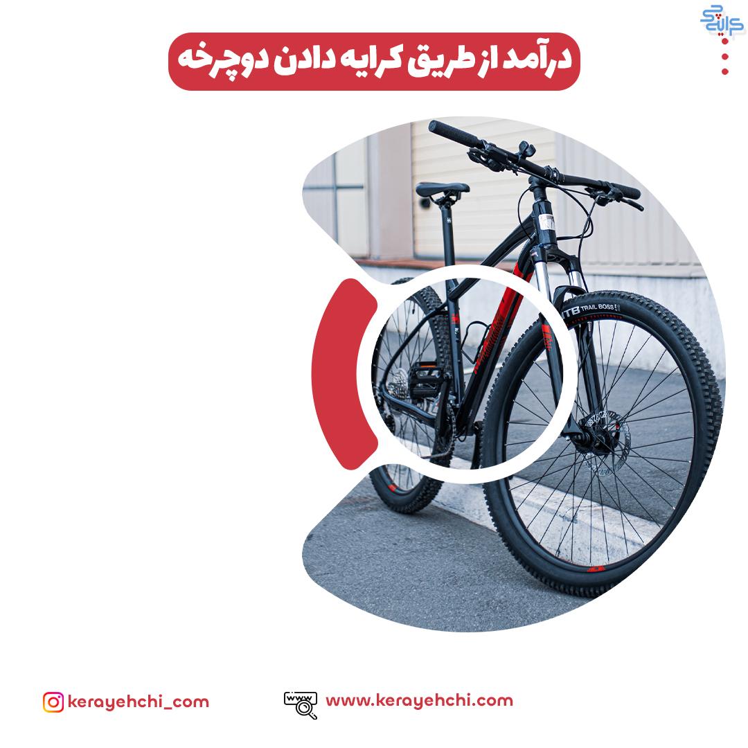 کرایه دوچرخه